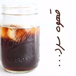 طرز تهیه قهوه سرد-iced coffee